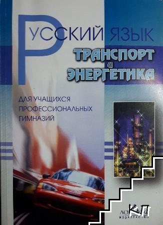 Русский язык. Транспорт и энергетика. Для учащихся профессиональных гимназий