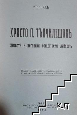 Христо П. Тъпчилещовъ