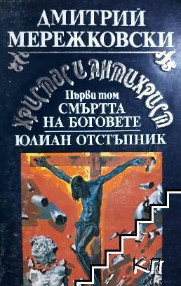 Христос и Антихрист. Том 1: Смъртта на Боговете. Юлиан Отстъпник