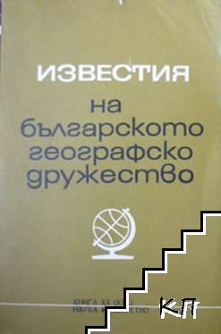 Известия на Българското географско дружество. Книга 22 (30)