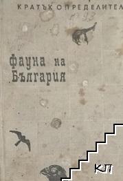Фауна на България. Кратък определител. Том 1: Гръбначни