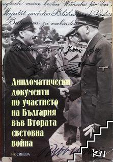 Дипломатически документи по участието на България във Втората световна война
