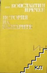 История на българите