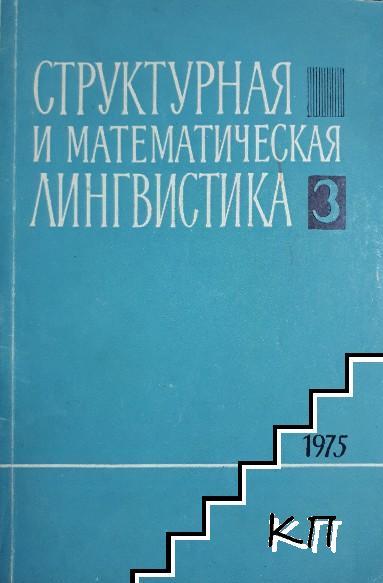 Структурная и математическая лингвистика. Часть 3