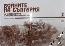 Войните на България за освобождение и национално обединение. Том 2: Първата световна война и Втората световна война