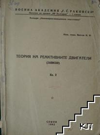 Теория на реактивните двигатели (записки). Книга 3