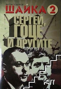 Шайка. Книга 2: Сергей, Гоце и другите