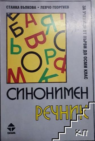Синонимен речник за ученици от 1.-8. клас