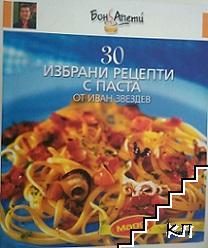 30 избрани рецепти с паста