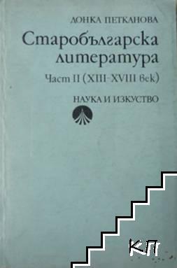 Старобългарска литература. Част 2: XIII-XVIII век