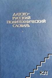 Датско-русский политехнический словарь