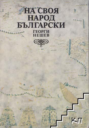 На своя народ български
