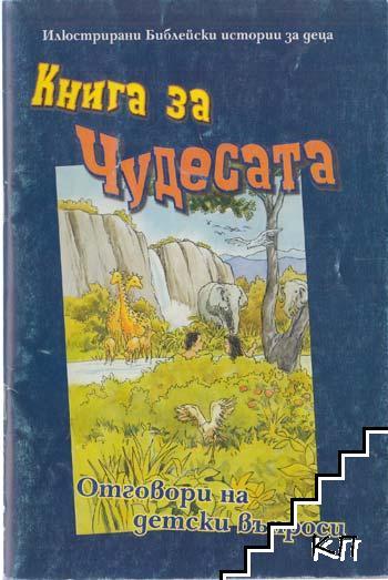 Книга на чудесата