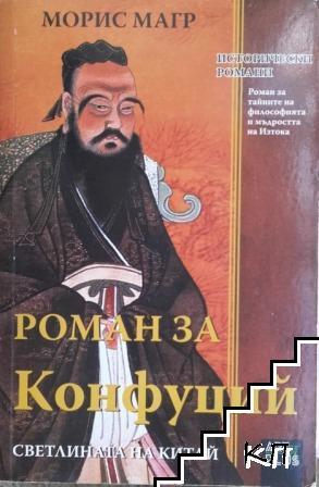 Роман за Конфуций - светлината на Китай