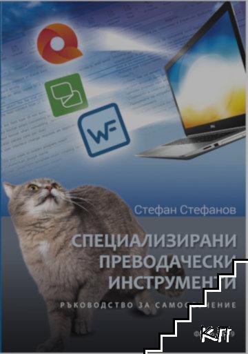 Специализирани преводачески инструменти