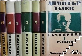 Съчинения в единадесет тома. Том 1-6