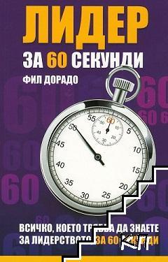 Лидер за 60 секунди