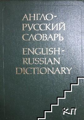 Англо-русский словарь / Еnglish-russian dictionary. A-Z