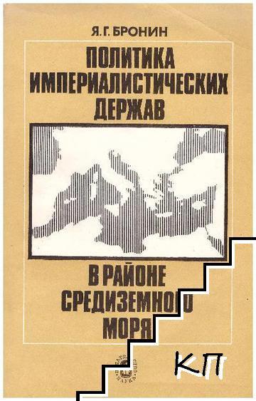 Политика империалистических держав в районе Средиземного моря