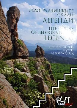 Белоградчишките скали. Легенди / The rocks of Belogradchik. Legends