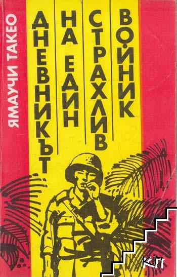 Дневникът на един страхлив войник