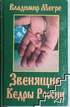 Звенящие кедры России. Книга 2
