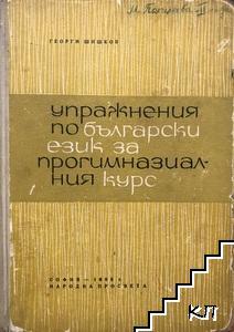 Упражнения по български език за прогимназиалния курс