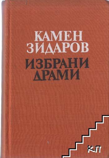 Избрани драми в три тома. Том 3: Усилни години. Плесницата. Любовта на Адриана Орлова. Диана и героят