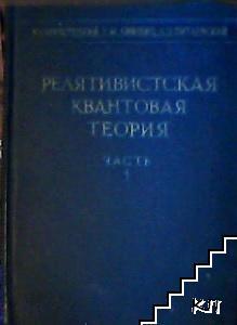 Теоретическая физика. Том 4: Релятивистская квантовая теория. Часть 1