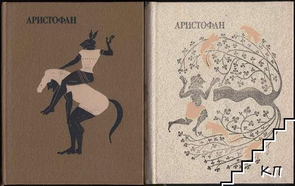 Комедии. В двух томах. Том 1-2