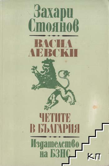 Васил Левски. Четите в България / Христо Ботйов