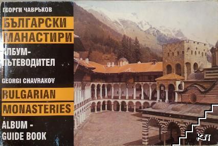 Български манастири. Албум-пътеводител / Bulgarian monasteries. Album guide book