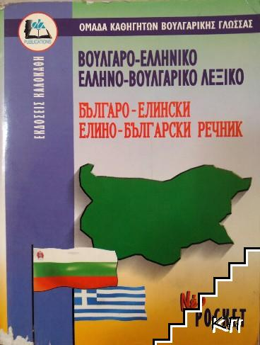 Българско-елински. Елино-български речник
