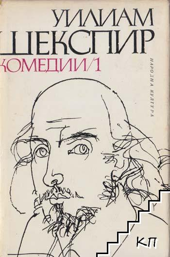 Комедии в два тома. Том 1: Укротяването на опърничевата. Комедия от грешки. Двамата веронци. Напразни усилия на любовта. Сън в лятна нощ