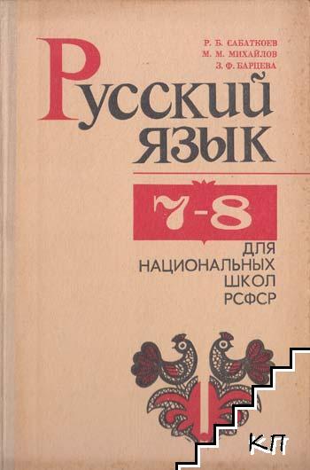 Русский язык для 7.-8. класса национальных школ РСФСР