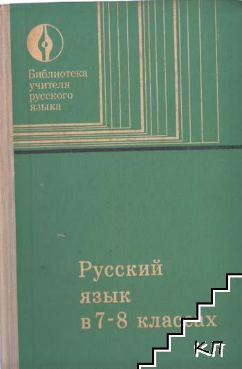 Русский язык для 7.-8. класса. Методические указания к учебнику