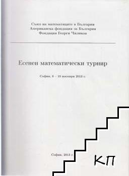 Есенен математически турнир
