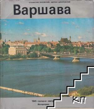 Варшава