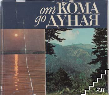От Кома до Дуная