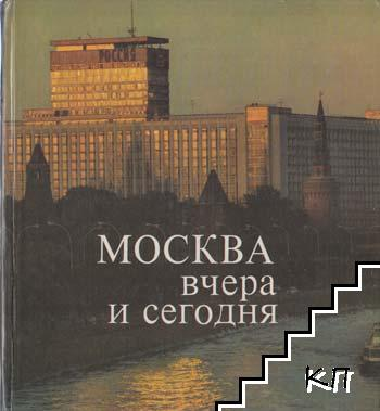 Москва - вчера и сегодня