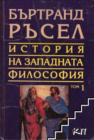 История на западната философия. Том 1: Антична философия