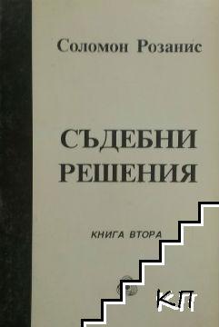 Съдебни решения. Книга 1-2