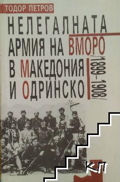 Нелегалната армия на ВМОРО в Македония и Одринско (1899-1908)