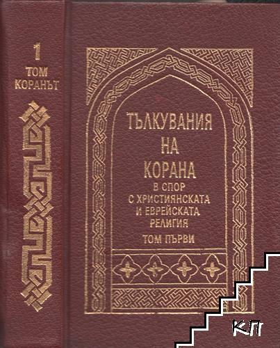 Тълкувания на Корана в спор с християнската и еврейската религия. Том 1