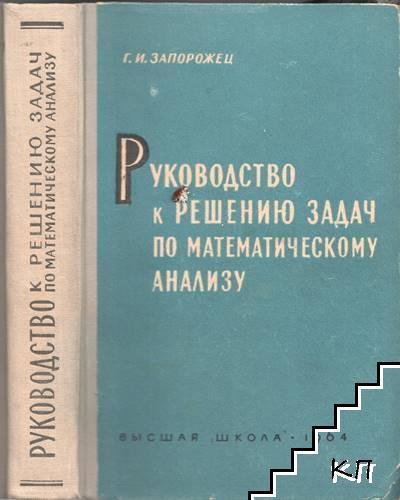 Pуководство к решению задач по математическому анализу