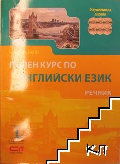 Пълен курс по английски език. Речник