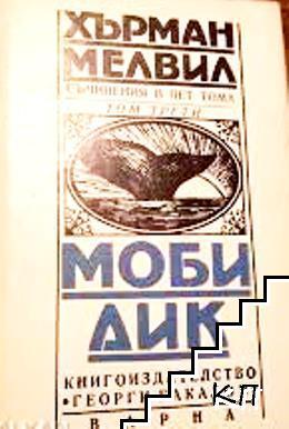 Съчинения в пет тома. Том 3: Моби Дик, или белия кит