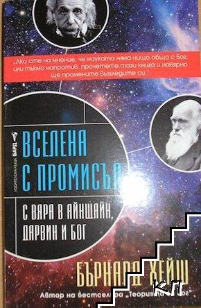 Вселена с промисъл