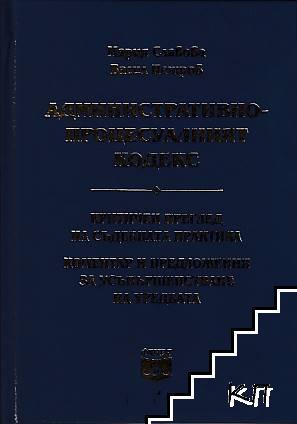 Административнопроцесуален кодекс: Критичен преглед на съдебната практика. Коментар и предложения за усъвършенстване на уредбата