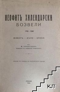 Неофитъ Хилендарски Бозвели 1785-1848